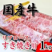 国産牛リブロースすき焼き用